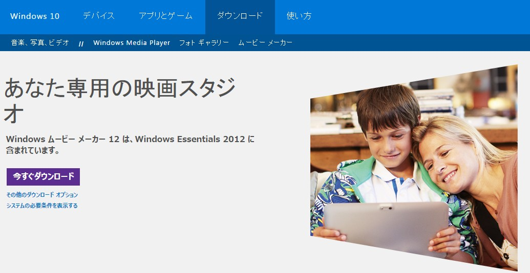 URL:http://windows.microsoft.com/ja-jp/windows/movie-maker